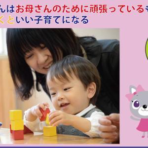 基本お子さんはお母さんのために頑張っているもの、それに気づくといい子育てになる
