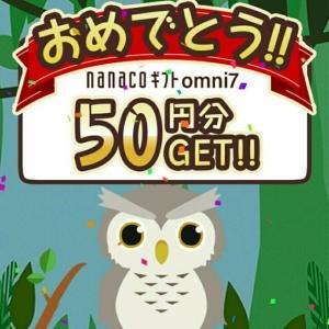 オムニ7でオムニ7nanaco50円