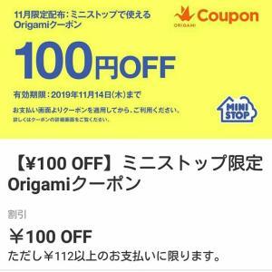 オリガミペイで100円OFFクーポン