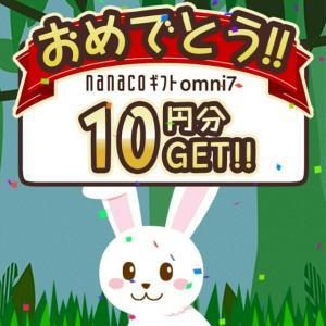 オムニ7でオムニ7nanaco10円
