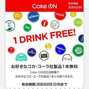 コークオンアプリで無料チケット
