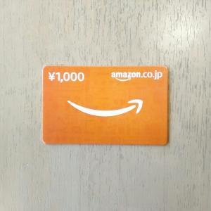 某雑誌でアマゾンギフト券1000円分