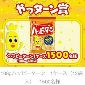 亀田製菓Twitterでハッピーターン1箱