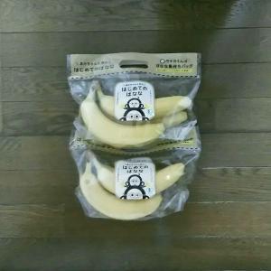 タナカくんからバナナ