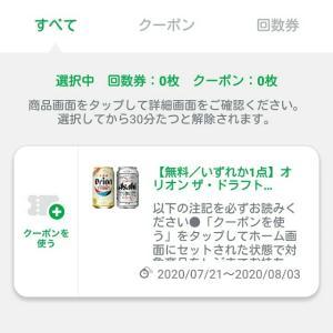 ファミペイアプリでアサヒビール オリオン ザ・クラフト