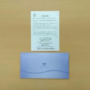 キッコーマンでギフトカード10,000円分