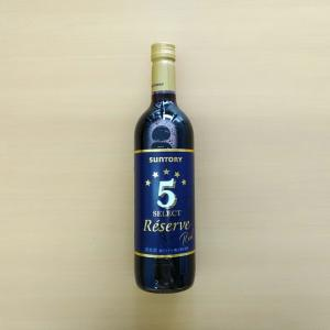 某雑誌でサントリー 赤ワイン