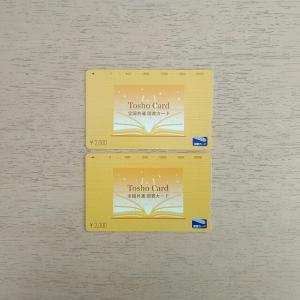 読者モニターで図書カードNEXT 4,000円