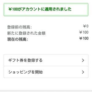 Twitterキャンペーンでアマゾンギフト券100円