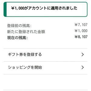 Twitterでアマゾンギフト1000円