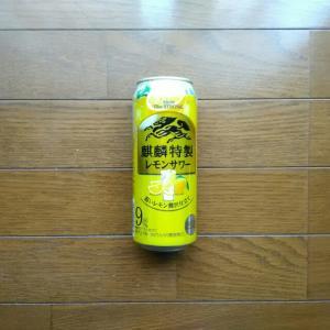 ファミペイアプリで麒麟特製レモンサワー