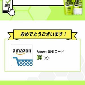 ラインでアマゾンギフト50円