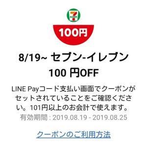 ラインクーポンでセブンイレブン100円OFF②