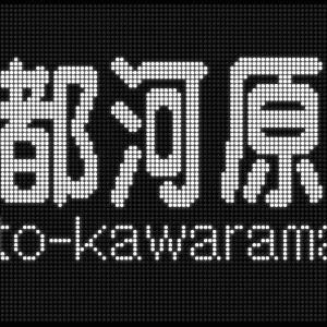 12/5 はてなブログ更新情報