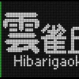 6/17 はてなブログ更新情報