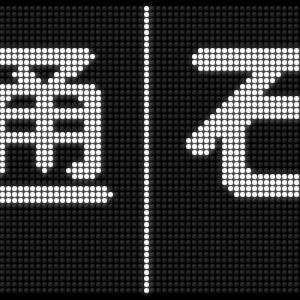 9/20 はてなブログ更新情報