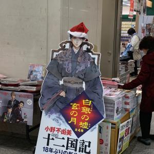 書店前で…クリスマスの帽子を被った十二国記の泰麒