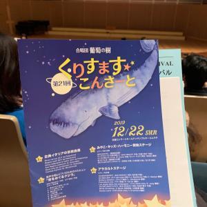 京都コンサートホールで葡萄の樹のクリスマスコンサート