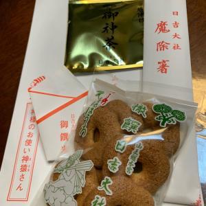 滋賀県日吉大社さんの魔除け箸