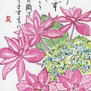 2021年夏①『紫陽花』