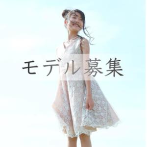 ◆【交通費・ギャラあり】衣装撮影モデル募集
