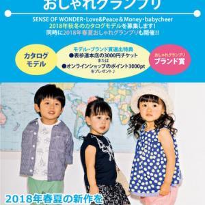◆【募集開始!】SENSE OF WONDER カタログモデル募集& おしゃれグランプリ開催