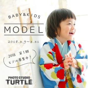 ◆【データプレゼント】Photostudio Turtle 2018年 第1期 キッズ&ベビーモデル 募集START!!