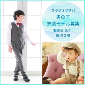 ◆【データプレゼント】スタジオ衣装 サンプル撮影 モデル募集