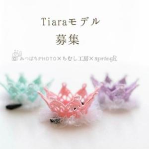 ◆【ヘアメイク付き♡データプレゼント】ティアラモデル募集