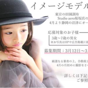 ◆【データ・交通費支給】新スタジオ イメージモデル募集!