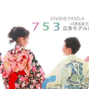 ◆【締切】【データプレゼント】753広告モデル募集!