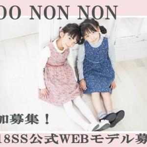 ◆【追加募集!】おんなのこの憧れブランド 公式モデル募集!【人気ヘアメイク】