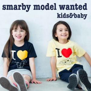 ◆【ギャラあり】人気スマホアプリ ベビー&キッズモデル募集!