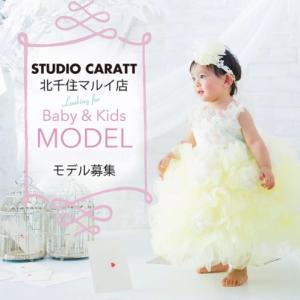 ◆【データプレゼント】スタジオキャラット 広告イメージモデル募集