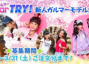 ◆【Girlmar TRY!】新人ガルマーモデル大募集!