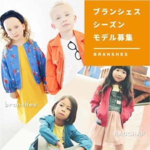 ◆【WEB、SNS、店頭POP、動画等】branshes シーズンモデル募集!!