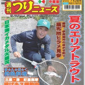 本日発売7月24日号♪