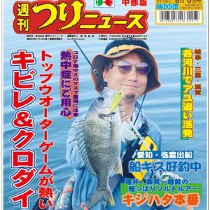 本日発売8月6日号♪