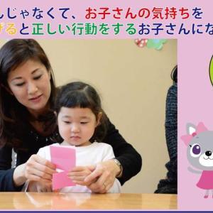 形を整えるんじゃなくて、お子さんの気持ちをわかってあげると正しい行動をするお子さんになります。