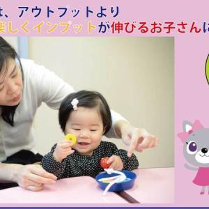 6歳位までは、アウトプットよりお母さんと楽しくインプットが伸びるお子さんになります。