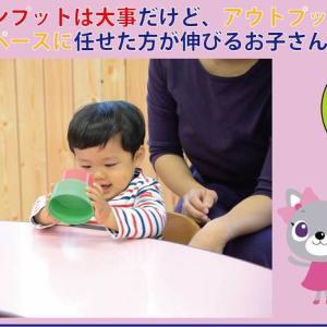幼児期のインプットは大事だけど、アウトプットはお子さんのペースに任せた方が伸びるお子さんになる