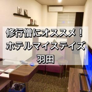 修行僧の朝は早い!だったら羽田空港近くのホテルマイステイズ羽田に泊まっちゃえば?