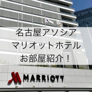 名古屋アソシアマリオットホテル
