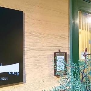 「エスパイクック神戸」貸し切りワイン会