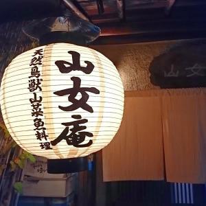 天然鳥獣山菜魚料理「山女庵」で野生キノコを堪能!!