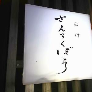 「出汁さんろくぼう」リニューアルオープン