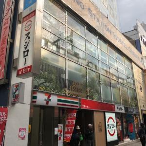 上野ステーションホステル オリエンタル1(旧:カプセルホテル オリエンタル)【一泊1851円~】