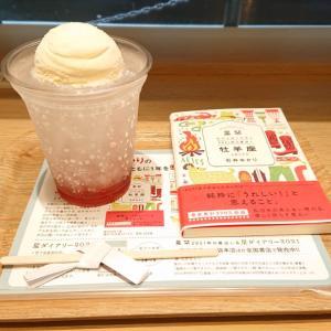 40歳から花開く女のレシピ~石井ゆかりさんコラボ!おふくわけカフェ行ってきました♪