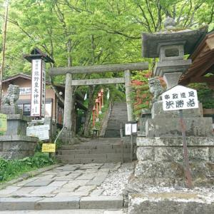 40歳から花開く女のレシピ~群馬・長野の県境に鎮座する神~熊野皇大神社
