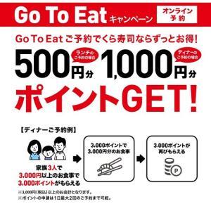 くら寿司 Go To Eat 利用してみました!